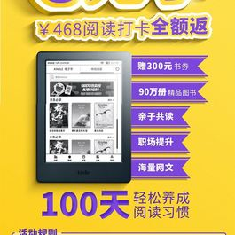 0元撸中国移动咪咕阅读kindle