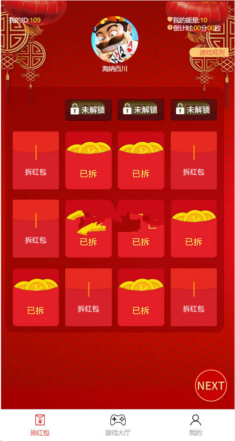 Thinkphp內核H5紅包掃雷炸彈紅包源碼 紅包互換游戲模式