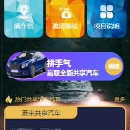 首发众车宝源码 修复版区域块源码 共享汽车源码码支付接口搭建教程
