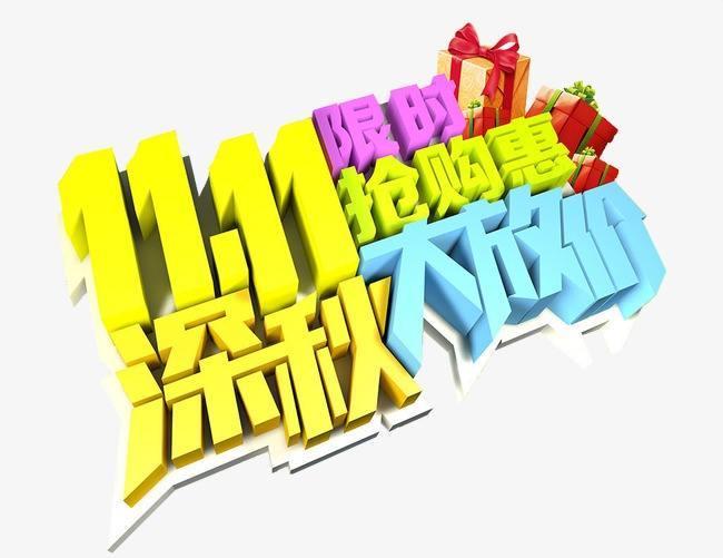 ❤双11❤免费领本站永久(钻石)会员!红包开启源码免费送 购一年赠一年 大量优惠来袭!!