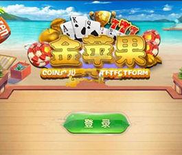 新版金苹果翻牌机明星九七运营修复棋牌游戏组件