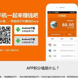 仿安卓積分墻APP 學生賺米賺系統手機賺錢APP源碼