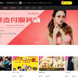 苹果cmsV10含羞草在线视频电影影视网站源码 自适应手机版