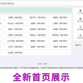 PHP素材資源解析平臺源碼V8.0 第三方平臺下載千圖網千庫網等素材網站下載站