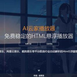HTML悬浮音乐播放器-自带后台