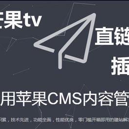 苹果CMS v10一键采集芒果tv官方直链地址插件