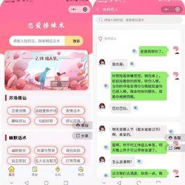 微猫恋爱聊妹术V2 4.1.0 小程序源码-多开版-附安装教程